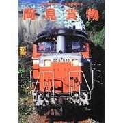 岡見貨物―最後の原色DD51重連貨物列車 [単行本]