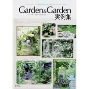 Garden&Garden実例集-スタイル別・場所別の素敵な庭(Musashi Mook ガーデン&ガーデンMook) [ムックその他]