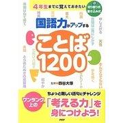 4年生までに覚えておきたい国語力がアップすることば1200 [単行本]