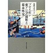 プロイセン東アジア遠征と幕末外交 [単行本]
