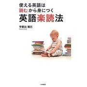 使える英語は「読む」から身につく英語楽読法 [単行本]