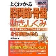 図解入門 よくわかる股関節・骨盤の動きとしくみ(How-nual Visual Guide Book) [単行本]