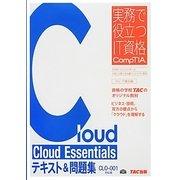 Cloud Essentialsテキスト&問題集―CLO-001対応版(実務で役立つIT資格CompTIAシリーズ) [単行本]