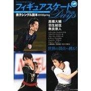 フィギュアスケート Days Plus 男子シングル読本 2013Spring [単行本]