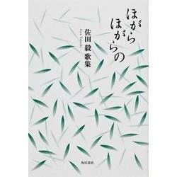 ほがらほがらの-佐田毅歌集 [単行本]