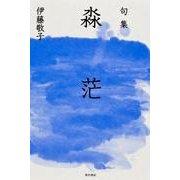 びょう茫-句集(角川俳句叢書) [単行本]
