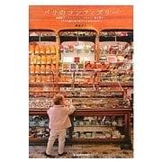 パリのコンフィズリー―砂糖菓子・チョコレート・マカロン・焼き菓子…パリの老舗のお菓子屋さんと毎日のおやつ(マーブルブックス) [単行本]