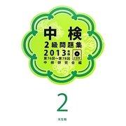 中検2級問題集〈2013年版〉 [単行本]
