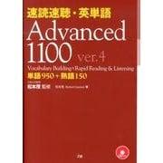 速読速聴・英単語Advanced1100 ver.4 [単行本]