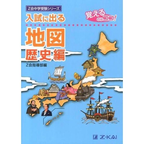 入試に出る地図 歴史編(Z会中学受験シリーズ) [単行本]