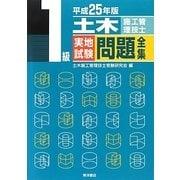 1級土木施工管理技士実地試験問題全集〈平成25年版〉 [単行本]