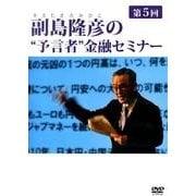 副島隆彦の 予言者 金融セミナー 第5回[DVD]