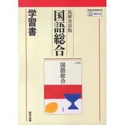 323 国語総合 学習書 [単行本]