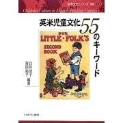 英米児童文化55のキーワード(世界文化シリーズ別巻〈1〉) [全集叢書]