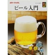 ビール入門(カラーブックス) [文庫]