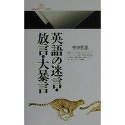 英語の迷言・放言・大暴言(丸善ライブラリー) [新書]