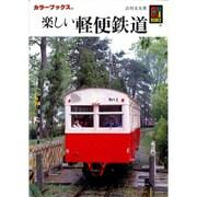 楽しい軽便鉄道(カラーブックス) [文庫]