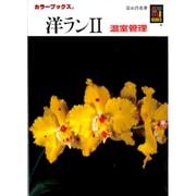 洋ラン〈2〉温室管理(カラーブックス) [文庫]