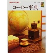 コーヒー事典(カラーブックス〈869〉) [文庫]