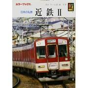 日本の私鉄 近鉄 2(カラーブックス 905) [文庫]