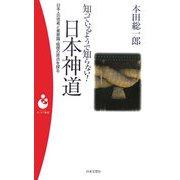 知っているようで知らない!日本神道―日本人の思考と美意識・倫理の原点を探る(パンドラ新書) [新書]