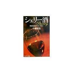 シェリー酒―知られざるスペイン・ワイン(PHPエル新書) [新書]