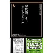 学校裏サイト―進化するネットいじめ(晋遊舎ブラック新書) [新書]