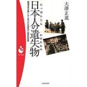 日本人の遺失物―戦後日本が喪くしてしまった心の原点と知足の思想(パンドラ新書) [新書]