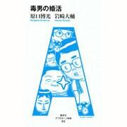 毒男の婚活(アフタヌーン新書) [単行本]