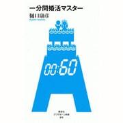 一分間婚活マスター(アフタヌーン新書) [単行本]