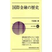 国際金融の歴史(新日本新書〈462〉) [新書]