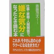 仕事・家庭・人間関係で、「嫌な気分」になったとき読む本(ワックBUNKO) [新書]