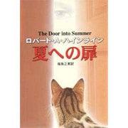 夏への扉(ハヤカワ文庫 SF 345) [文庫]
