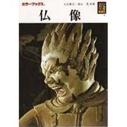 仏像-そのプロフィル(カラーブックス 111) [文庫]