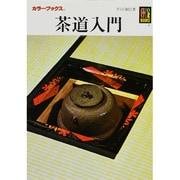 茶道入門(カラーブックス 119) [文庫]