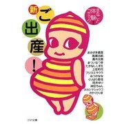 新ご出産!―まるごと体験コミック〈3〉(ゴマ文庫) [文庫]