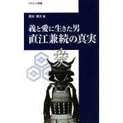 直江兼続の真実―義と愛に生きた男(コスミック新書) [新書]