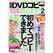 簡単DVDコピー教えます!! 2(マイウェイムック 〈神様ヘルプPCシリーズ〉 12) [ムックその他]