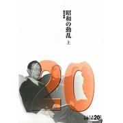 昭和の動乱〈上〉(中公文庫BIBLIO20世紀) [文庫]