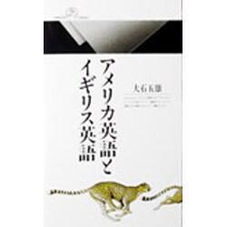 アメリカ英語とイギリス英語(丸善ライブラリー〈134〉) [新書]