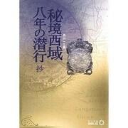 秘境西域八年の潜行 抄(中公文庫BIBLIO) [文庫]