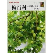梅百科-品種・効用・料理(カラーブックス 502) [文庫]