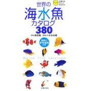 世界の海水魚カタログ380(主婦の友ポケットBOOKS) [新書]
