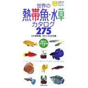 世界の熱帯魚・水草カタログ275(主婦の友ポケットBOOKS) [新書]