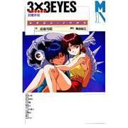 3×3EYES(サザンアイズ)―封魔外伝(マガジン・ノベルス) [コミック]