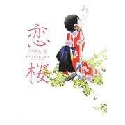 恋桜(ヴィレッジブックスエッジ) [文庫]