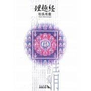 理趣経 改版 (中公文庫BIBLIO) [文庫]