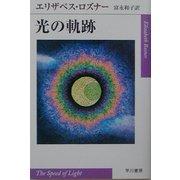 光の軌跡(ハヤカワepi文庫) [文庫]