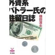 外資系バトラー氏の駐留日誌(カドカワ・エンタテインメント) [新書]