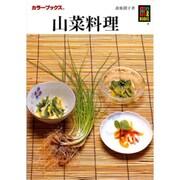 山菜料理(カラーブックス〈700〉) [文庫]
